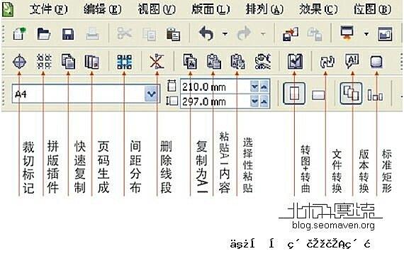 超全的CorelDRAW X4增强插件合集免费