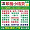 创印技术-CDR插件小精灵插件(支持CDR X4 至 2021)
