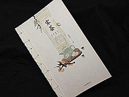 宋茶 书籍设计