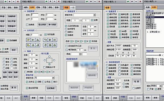 CD印前小精灵2.70免费版