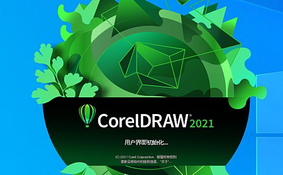 Coreldraw 2021(CDR 2021)中文版(windows/Mac)最新版下载地址