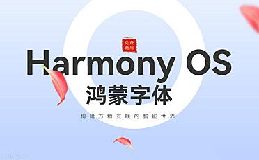 HarmonyOS Sans字体(鸿蒙字体)-支持105种语言的免费可商用字体