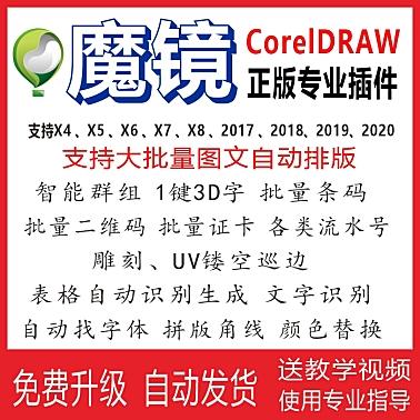 魔镜设计专用插件系统(魔镜VIP版支持CDR X4 至 2021)