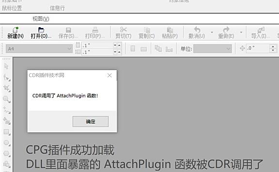如何使用C++开发CDR的CPG插件?