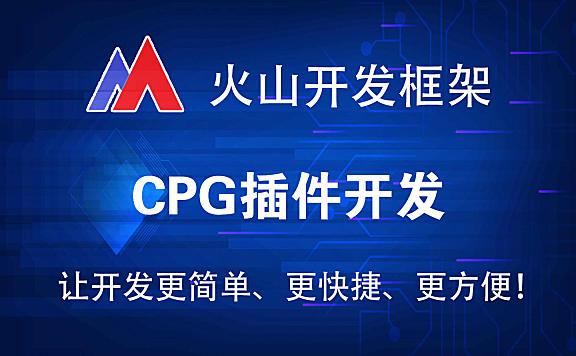 火山CPG框架 – CDR插件开发的好工具
