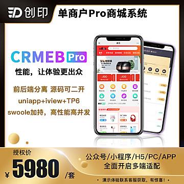 创印技术代理——CRMEBpro微信小程序商城源码公众号商城系统直播拼团砍价秒杀分销