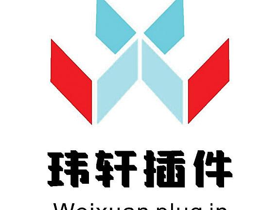 玮轩插件——图文广告雕刻开单报价神兵利器(持续更新下载)
