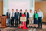 全国首家纸浆期货产业培训基地落地APP(中国)