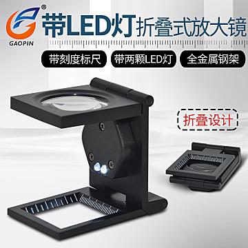 10倍带LED灯折叠式放大镜 网点印刷照布镜 十倍镜 全金属框带刻度