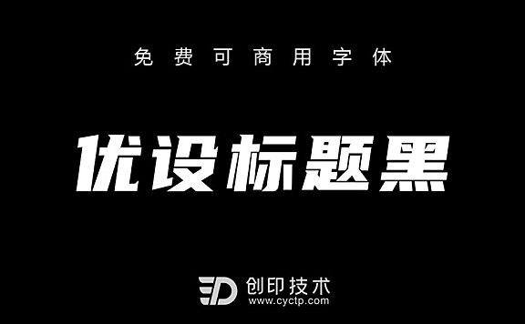 优设标题黑:免费可商用中文标题字体下载