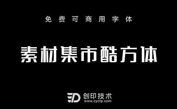 素材集市酷方体:免费可商用中文字体下载