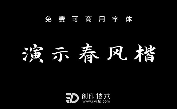演示春风楷:免费可商用中文楷体下载