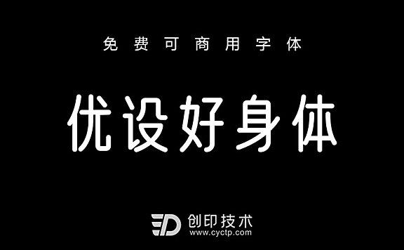 优设好身体:免费可商用中文字体下载