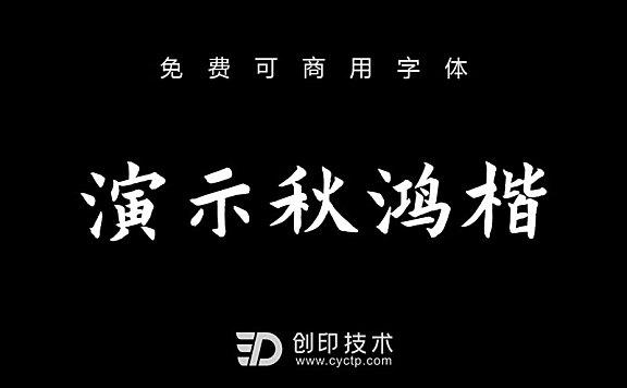 演示秋鸿楷:免费可商用中文楷体下载