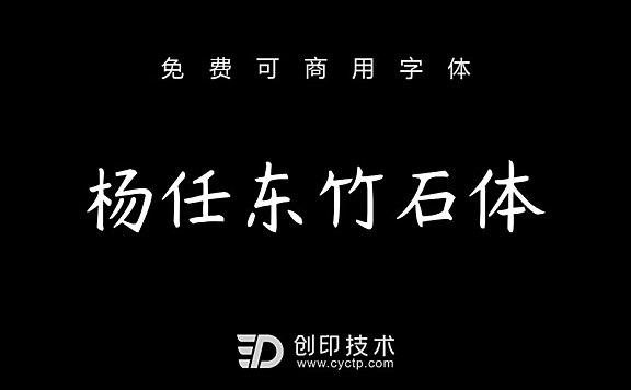 杨任东竹石体:免费可商用手写字体下载