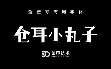 仓耳小丸子:可商用可爱中文字体下载