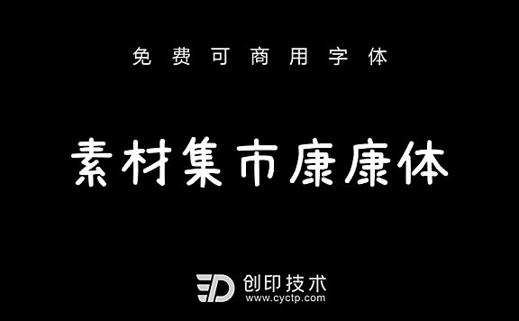 素材集市康康体:萌系可爱手写免费商用字体下载