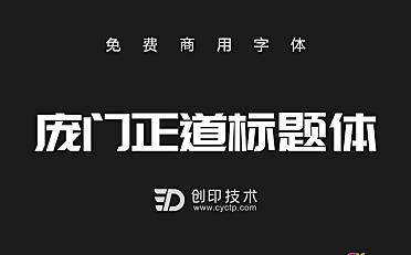 庞门正道标题体3.0:免费可商用标题字体下载
