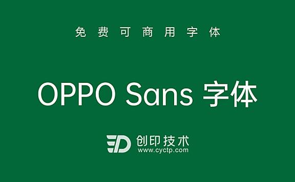 OPPO Sans|OPPO发布的免费可商用品牌字体