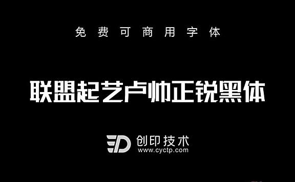 联盟起艺卢帅正锐黑体|永久免费商用标题体下载