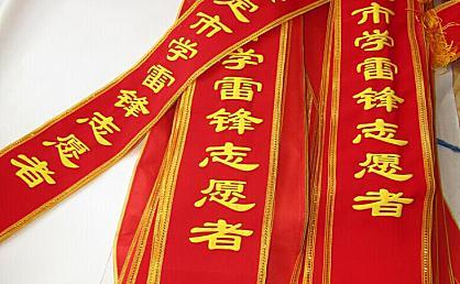 礼仪绶带的制作材料工艺及流程介绍