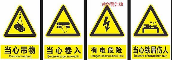 工地黄色当心警告牌制作