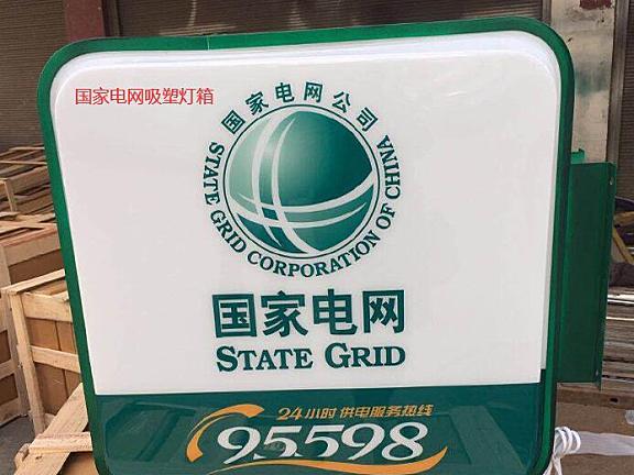 国家电网双面吸塑灯箱制作