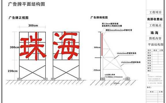 广告牌楼顶广告大字平面结构图