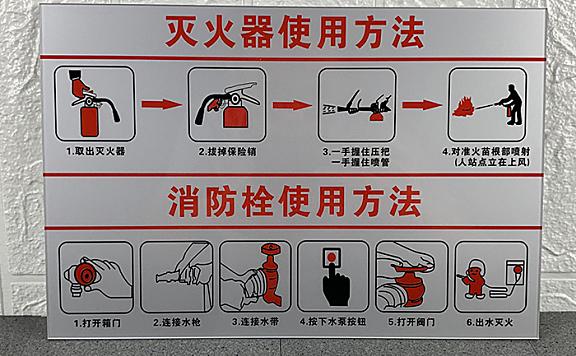 灭火器和消火栓使用方法牌子用什么做