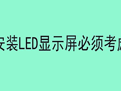 在户外安装LED显示屏必须考虑的问题