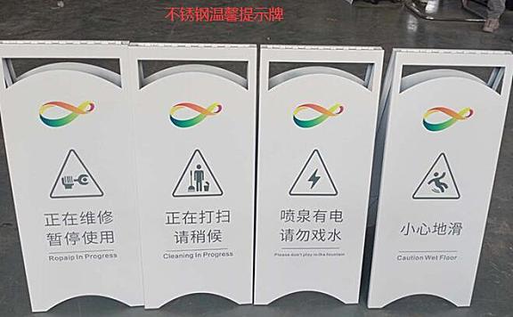 不锈钢温馨提示牌制作