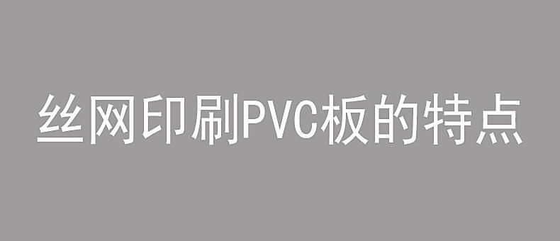 丝网印刷PVC板的特点