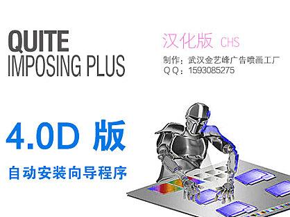 Quite Imposing Plus 4.0d 自动安装向导程序