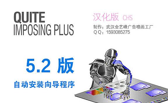 Quite Imposing Plus  5.0- 5.2自动安装注册程序