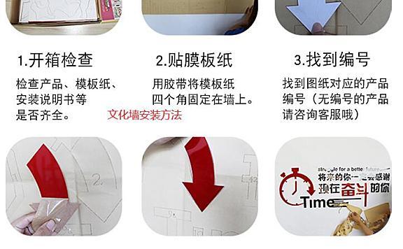 励志标语文化墙的安装方法详解!